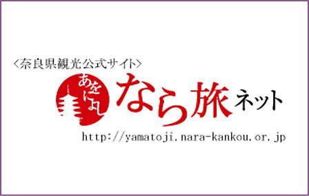 奈良県観光公式サイト「おをによしなら旅ネット」