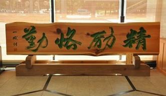 吉野杉・檜を使った書家・刻字家「土井一成」先生と行く、吉野林業と水源の村「川上村」の旅